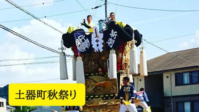 丸亀市土器町田代八幡宮秋祭り