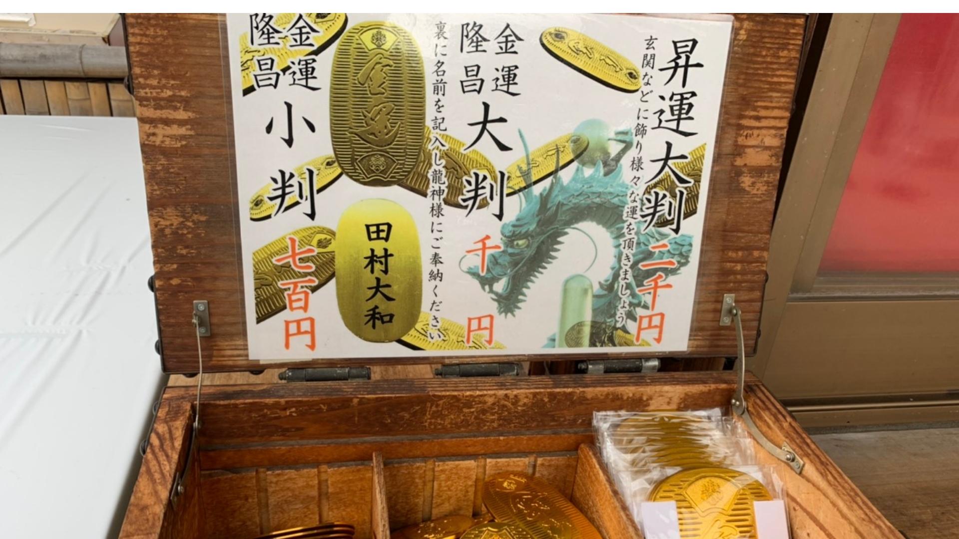 田村神社の大判・小判