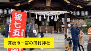 高松市一宮の田村神社