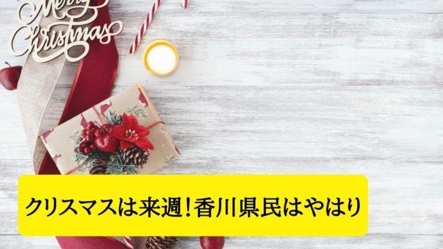 クリスマスは来週!香川県民はやはり