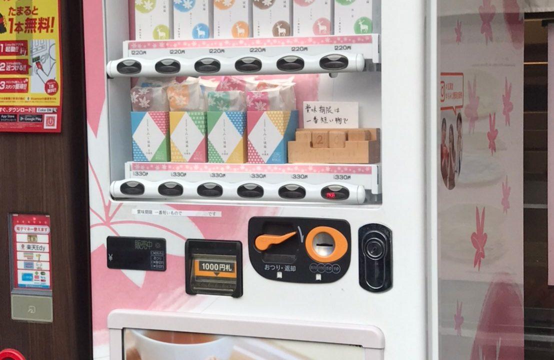 もみじ饅頭自動販売機