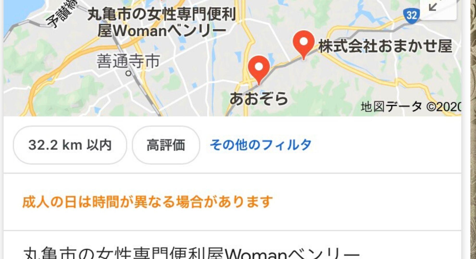Googleで丸亀市 便利屋とすると…