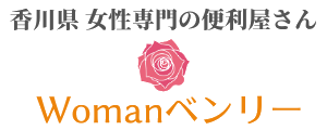 香川県 女性専門の便利屋さん Womanベンリ―